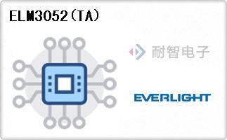 Everlight公司的光隔离器 - 三端双向可控硅,SCR输出-ELM3052(TA)