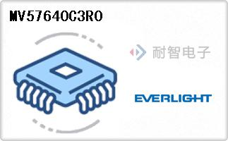 Everlight公司的分立指示LED-MV57640C3R0