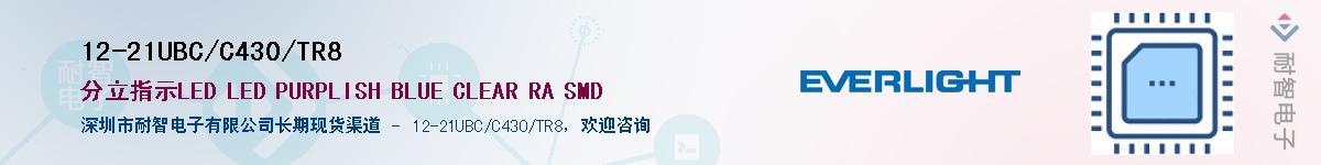 12-21UBC/C430/TR8供应商-耐智电子