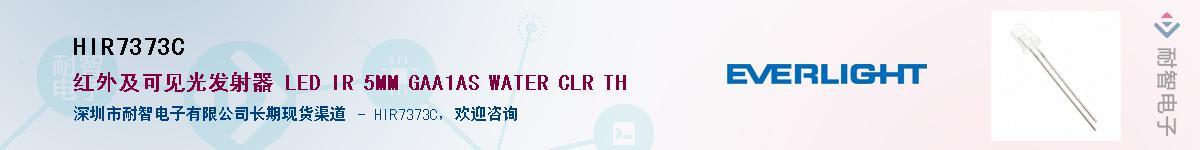 HIR7373C供应商-耐智电子
