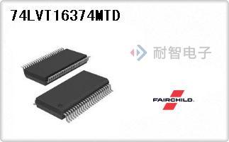 Fairchild公司的触发器逻辑芯片-74LVT16374MTD