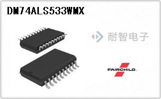 DM74ALS533WMX