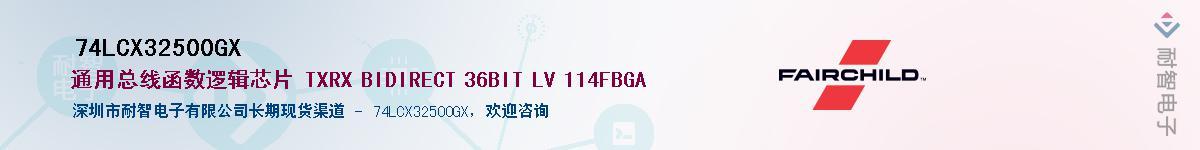 74LCX32500GX供应商-耐智电子