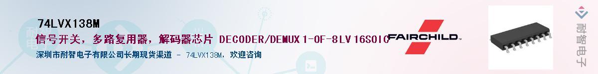 74LVX138M供应商-耐智电子