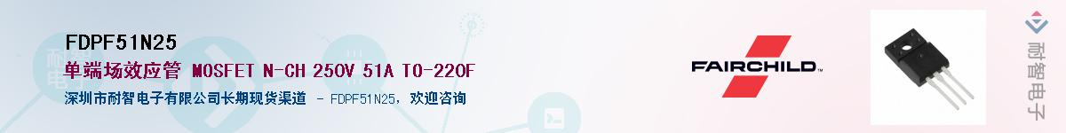 FDPF51N25供应商-耐智电子