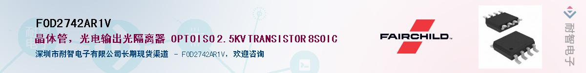 FOD2742AR1V供应商-耐智电子