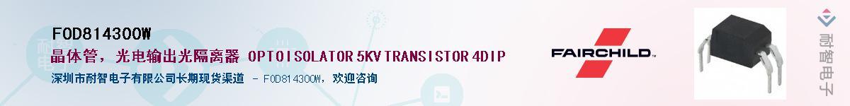 FOD814300W供应商-耐智电子