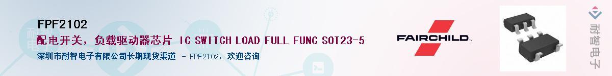 FPF2102供应商-耐智电子