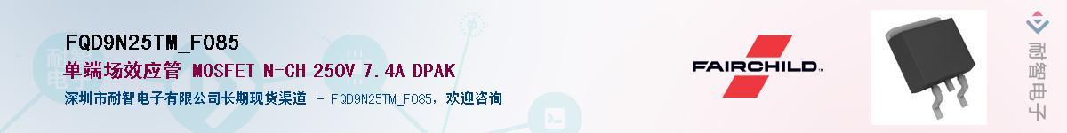 FQD9N25TM_F085供应商-耐智电子