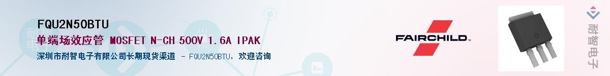 FQU2N50BTU供应商-耐智电子