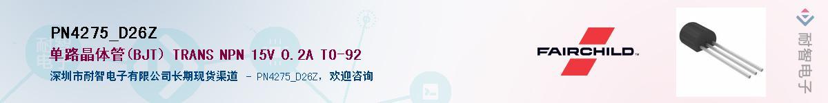 PN4275_D26Z供应商-耐智电子