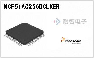 MCF51AC256BCLKER代理