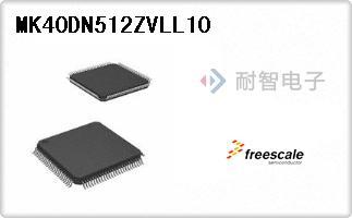 MK40DN512ZVLL10代理