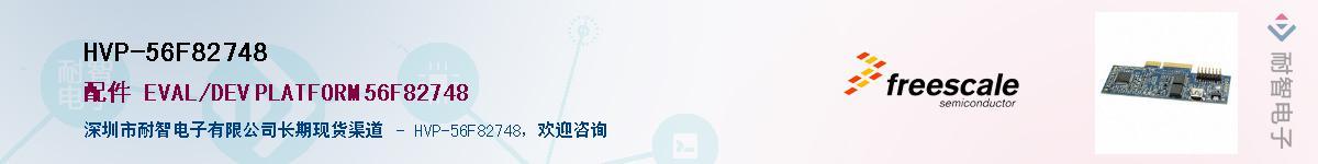 HVP-56F82748供应商-耐智电子
