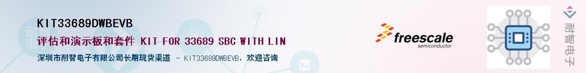 KIT33689DWBEVB供应商-耐智电子