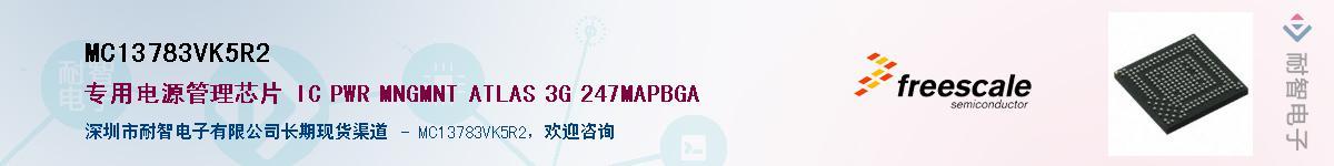 MC13783VK5R2供应商-耐智电子