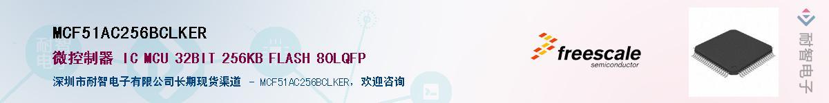 MCF51AC256BCLKER供应商-耐智电子