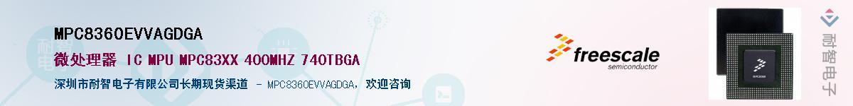 MPC8360EVVAGDGA供应商-耐智电子