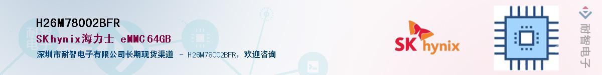 H26M78002BFR供应商-耐智电子