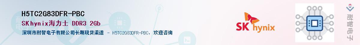 H5TC2G83DFR-PBC供应商-耐智电子