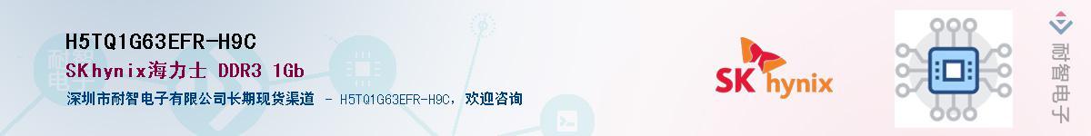 H5TQ1G63EFR-H9C供应商-耐智电子