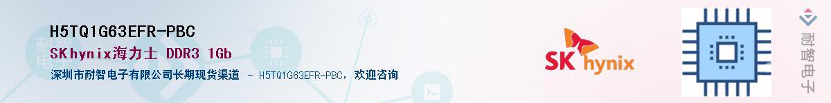 H5TQ1G63EFR-PBC供应商-耐智电子