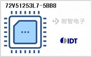 IDT公司的专用IC-72V51253L7-5BB8