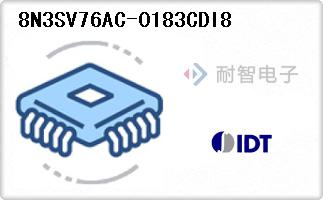 IDT公司的可编程计时器和振荡器芯片-8N3SV76AC-0183CDI8