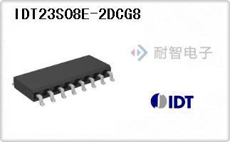 IDT23S08E-2DCG8代理