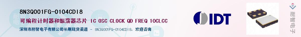 8N3Q001FG-0104CDI8供应商-耐智电子
