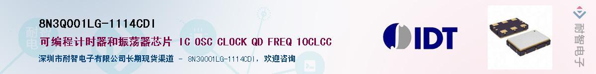 8N3Q001LG-1114CDI供应商-耐智电子