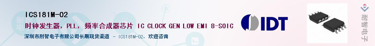 ICS181M-02供应商-耐智电子