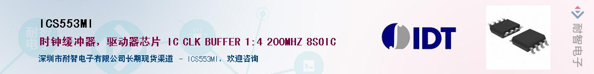 ICS553MI供应商-耐智电子