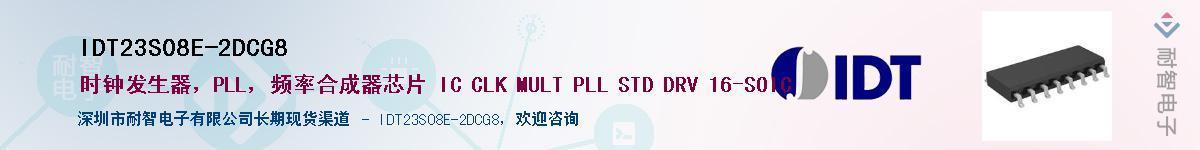 IDT23S08E-2DCG8供应商-耐智电子