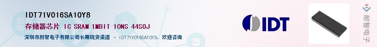 IDT71V016SA10Y8供应商-耐智电子