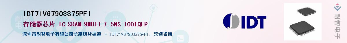 IDT71V67903S75PFI供应商-耐智电子