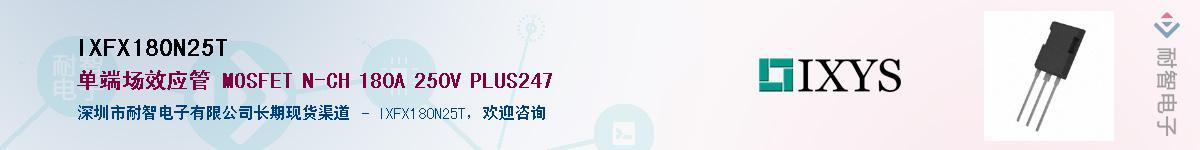 IXFX180N25T供应商-耐智电子
