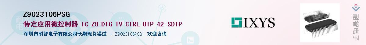 Z9023106PSG供应商-耐智电子