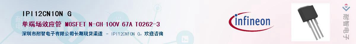 IPI12CN10N G供应商-耐智电子