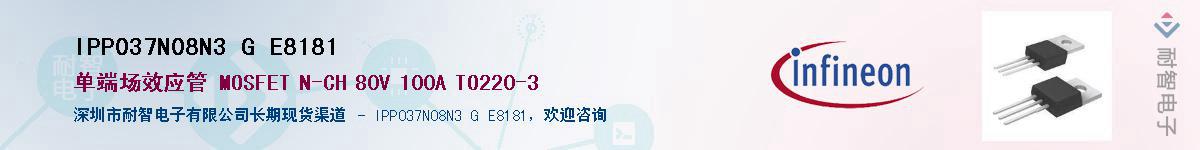 IPP037N08N3 G E8181供应商-耐智电子