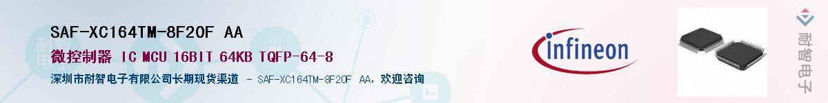SAF-XC164TM-8F20F AA供应商-耐智电子