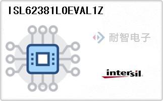 Intersil公司的DC/DC与AC/DC评估板-ISL62381LOEVAL1Z