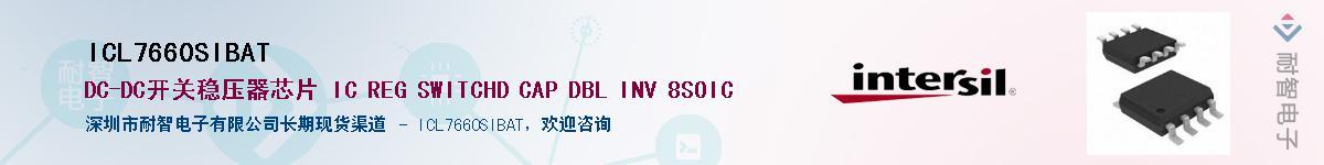 ICL7660SIBAT供应商-耐智电子
