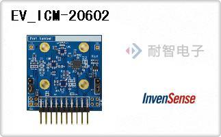 EV_ICM-20602代理