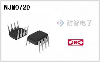 JRC公司的运算放大器,缓冲放大器芯片-NJM072D