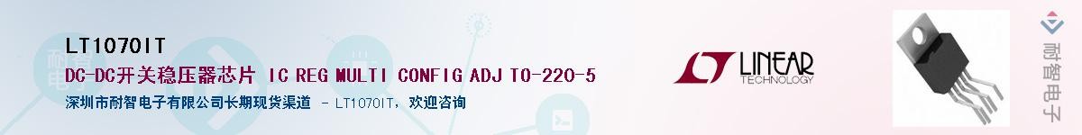LT1070IT供应商-耐智电子