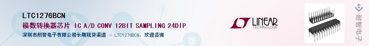 LTC1276BCN供应商-耐智电子