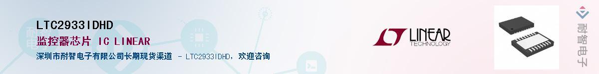 LTC2933IDHD供应商-耐智电子