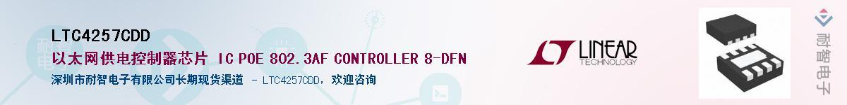 LTC4257CDD供应商-耐智电子