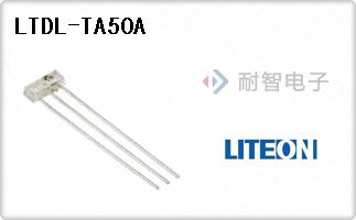 Lite-ON公司的离散式光纤发射器-LTDL-TA50A